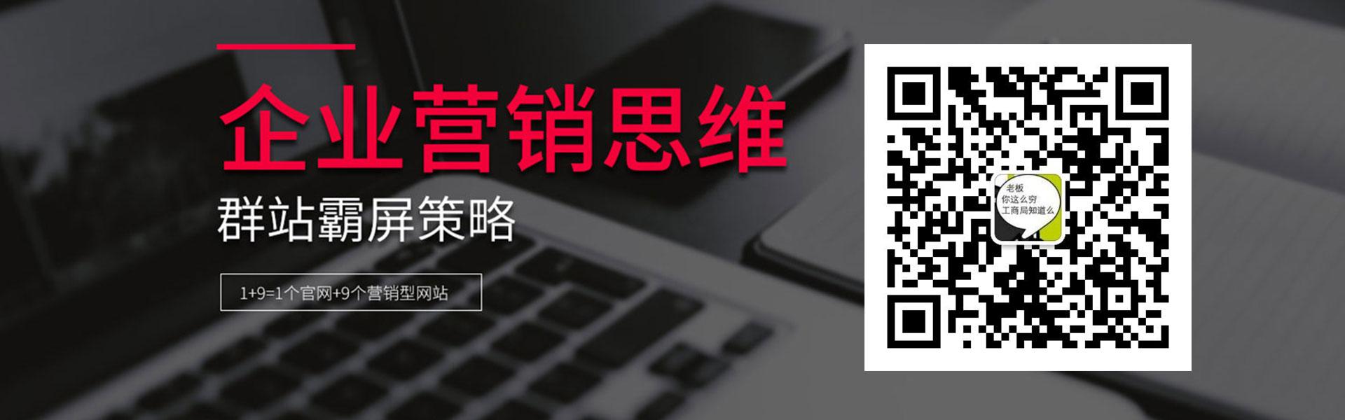 桂林营销型网站建设推广